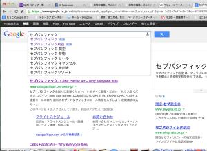 セブパシ検索結果