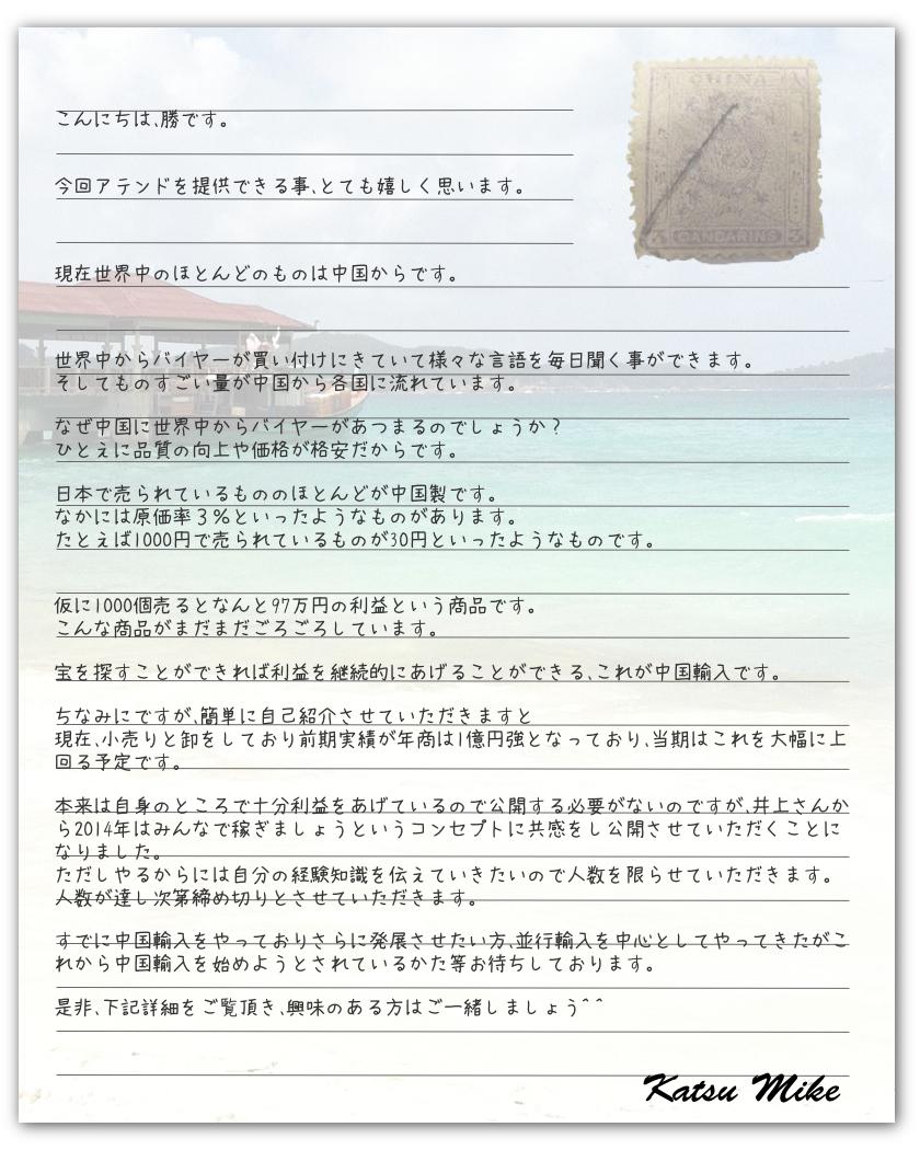 勝さん手紙