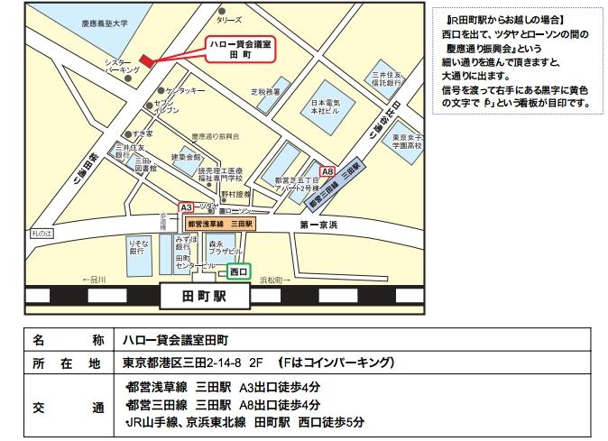 ハロー会議室田町地図